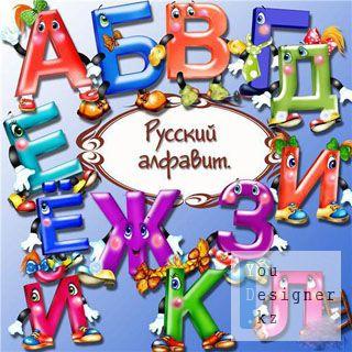 Скрап набор - Весёлый русский алфавит / Scrap kit - Funny Russian alphabet