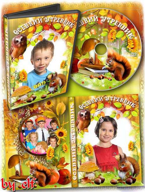 обложки на диск осень