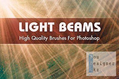 Кисти для фотошоп - Световые лучи / Brushes for Photoshop - Light beams