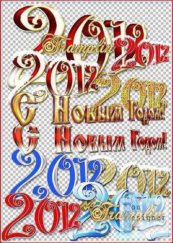 2012-numerals-1029-1322933436.jpg (79.92 Kb)