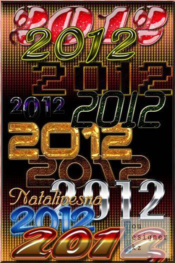 Новогодние надписи 2012 – Разноцветное сиянье / New year's inscriptions 2012 - Colored lights