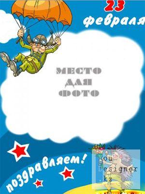 23_fevralya__yumoristicheskaya_otkrytka_psd.jpg (24.59 Kb)