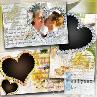 Свадебные фоторамки со стихами и пожеланиями - В унисон сердец биение