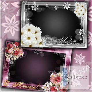 Цветочные рамки для фото - С Юбилеем