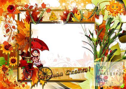Рамка для ваших фото - «Осенняя сказка»