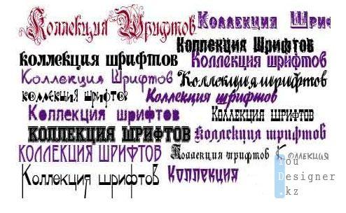 Коллекции шрифтов