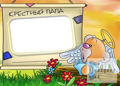 Рамка - Крестный папа