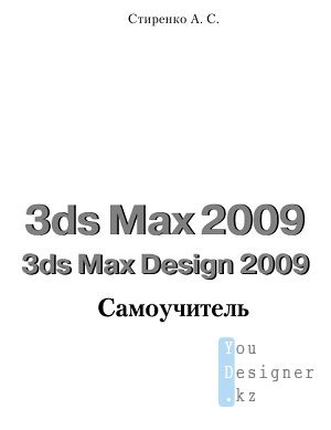 3_d_maks_samouchitel.jpg (12.09 Kb)