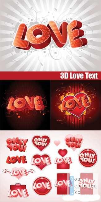 Векторный сток: Любовь 3D