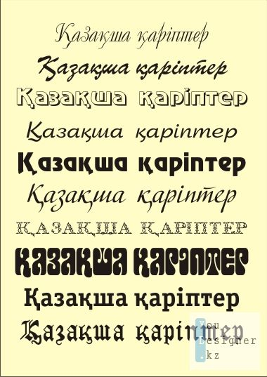 Набор Казахские шрифты / Kazakhstan fonts