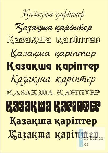 Набор Казахские шрифты / Kazakhstan fonts