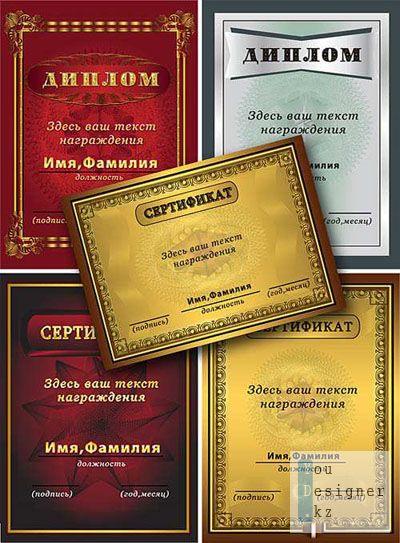 5_sertifikatov_12962439.jpg (61.6 Kb)