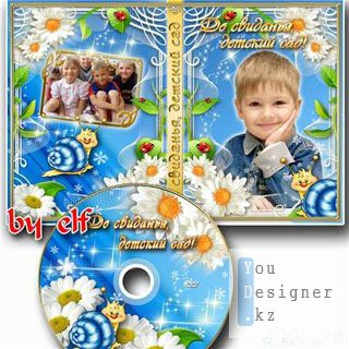 Children's DVD cover and задувка to disk - good - bye, children's garden