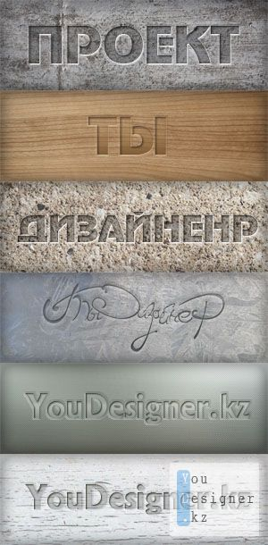 Текстовые Эффекты и Стили / Text Effects and Styles: Engraved - GraphicRiver