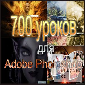 700 уроков для Adobe Photoshop