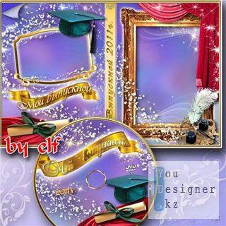 Обложка DVD, задувка на диск и рамка - Мой выпускной / DVD cover, задувка on the disk and the frame - My graduation