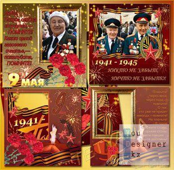 Фоторамки открытки со стихами к празднику Победы 9 мая