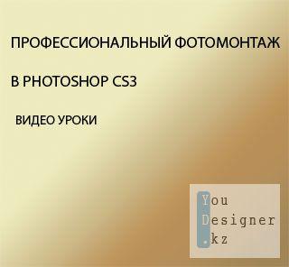 Видео уроки-Профессиональный фотомонтаж в CS3
