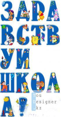 Надпись для плаката-Здравствуй,школа / Inscription for poster - Hello, school