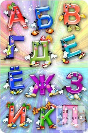 Клипарт - Детский алфавит (кириллица) / Clipart Baby alphabet (cyrillic)
