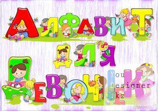 alfavit_devo4kam_1305562304.jpg (24.71 Kb)