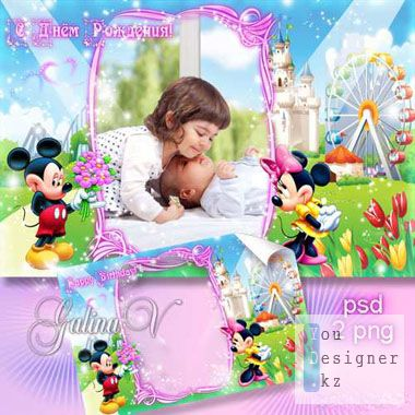 Рамка для фото с Микки и Минни Маус - День рождения малыша / Photo frame with Mickey and Minnie Mouse - Day of birth of a baby