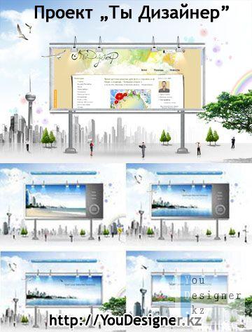 Billboard PSD