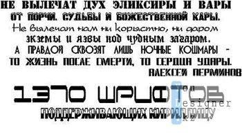 best_russian_fonts_1299842704.jpg (24.83 Kb)