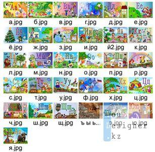 Красочная азбука для ваших малышей, каждая буква отдельным листом.