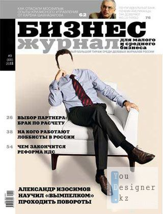 Men photomontage - On cover of  business magazine