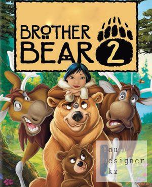 Раскраска - Братец медвежонок