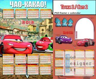 Календарь на 2012 год - Тачки 2 | Cars 2