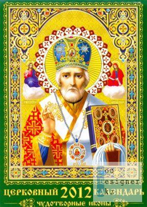 Церковный календарь на 2012 / The church calendar for 2012