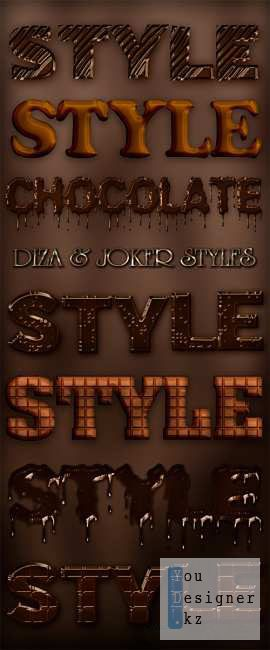 Шоколадные стили / Chocolate styles