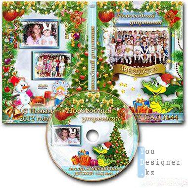 Обложка DVD и задувка на диск - Новогодний утренник для малышей / DVD cover - new year's holiday for kids