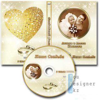 Свадебная обложка DVD диск - Золотые кольца / Wedding DVD cover disk - Golden rings