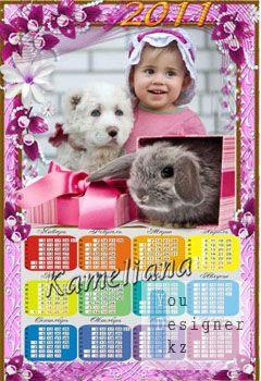 Календарь на 2011 г.- Цветная жизнь интересней