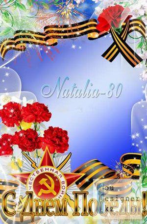 Праздничная рамочка для поздравления - С Днем Победы 2
