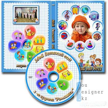 Обложка DVD и задувка на диск - Мой детский сад