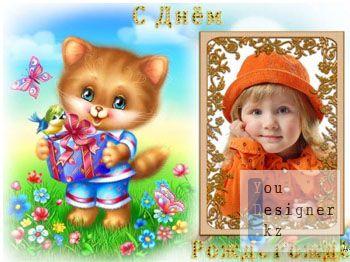 detskaya_foto_ramochka__s_dnjom_rozhdeniya.jpg (27.17 Kb)