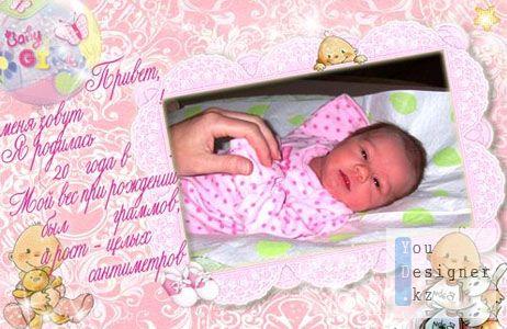 Детская фоторамка «Новорожденная» для девочки