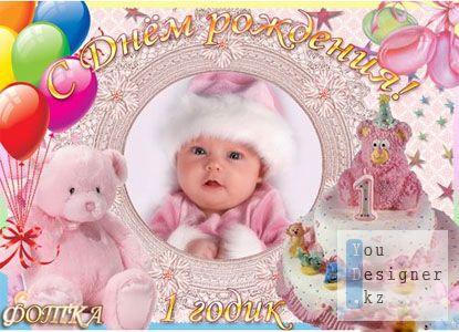 detskaya_fotoramochka_dlya_vashei_malyshki__mne_1_godik.jpg (35.39 Kb)