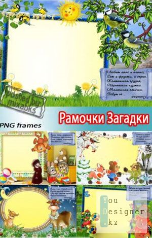 Детские загадки - рамочки для малышей (PNG frames)