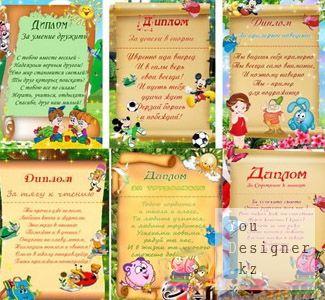 Дипломы для детского сада