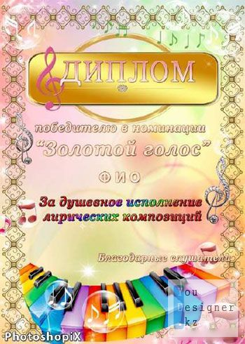 diplom_zol_golos_1319100852.jpeg (51.03 Kb)