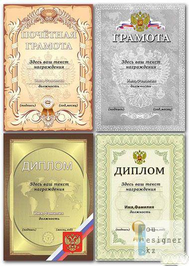 Дипломы и почётные грамоты / Diplomas and gratitude