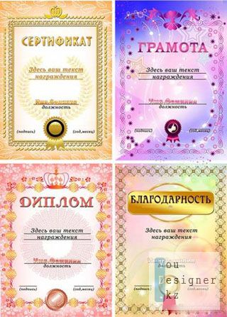 Сертификат грамота благодарность