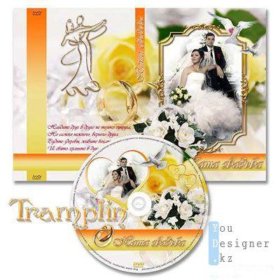 Обложка DVD и задувка на диск - Свадебный вальс