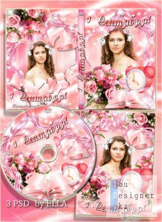Школьная DVD обложка на диск, задувка и фоторамка- До свиданья, лето / School DVD cover and photo frame - good bye, summer