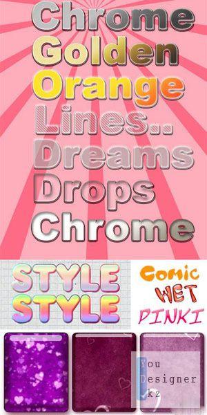 Элегантные стили /  Elegant styles
